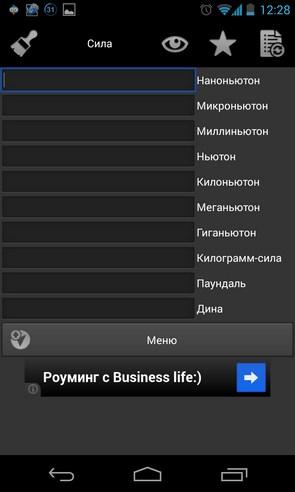 Konverter - конвектер на Galaxy S4