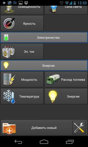 Konverter - программа на Samsung Galaxy S4