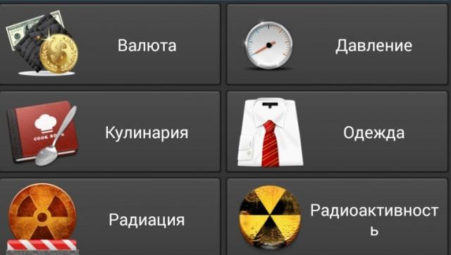 Konverter - конвектер на Android