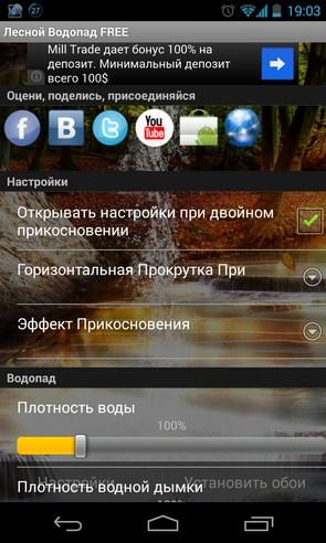 Lesnoj Vodopad Zhivye Oboi - анимированные обои на Android