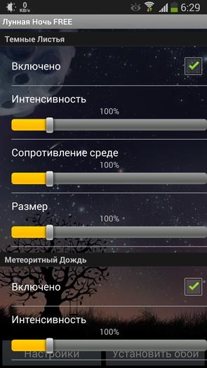 """""""Лунная ночь"""" - анимированные обои для Galaxy Note III и S4"""