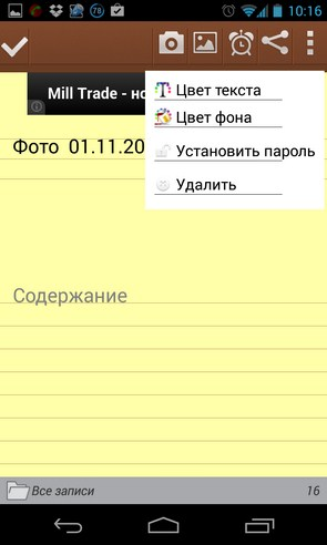 Notepad for Android - блокнот на Samsung Galaxy S4