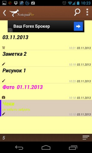 Notepad for Android - программа на Android