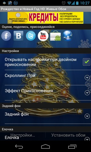 3D Новый Год  - аниммированные обои на Android