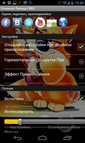 Огненный лисенок  - интерактивные обои на Galaxy S4