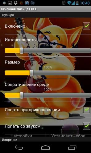 Огненный лисенок  - анимированные обои на смартфоны Android