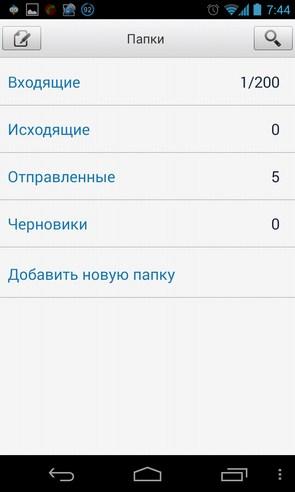 Pansi SMS - менеджер приложений на Samsung Galaxy SIV