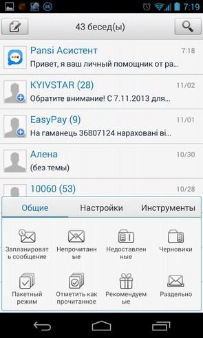 Pansi SMS - программа на смартфон Галакси С4