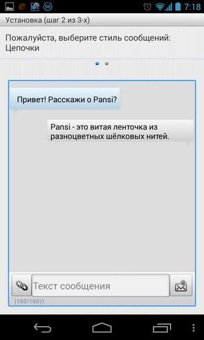 Pansi SMS - приложение SMS на Android
