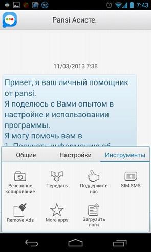 Pansi SMS - менеджер sms на Samsung Galaxy SIV