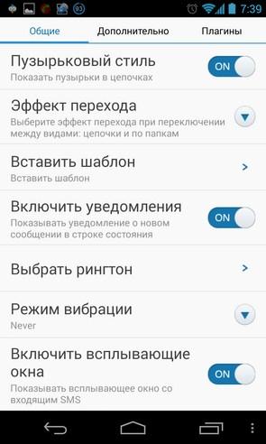 Pansi SMS - приложение на Самсунг Галакси С4