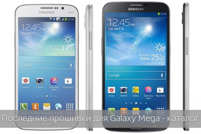 Прошивки для Galaxy Mega 5.8 и Mega 6.3