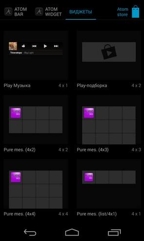 Pure messenger widget - виджет на смартфоны Android