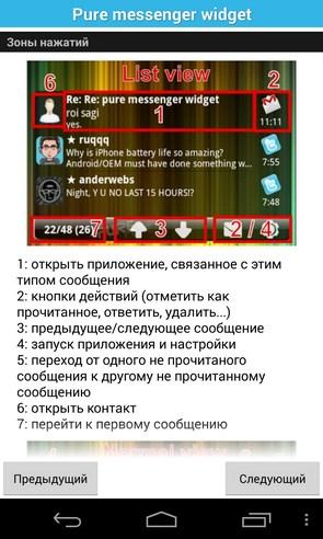Pure messenger widget - приложение на Самсунг Галакси с4