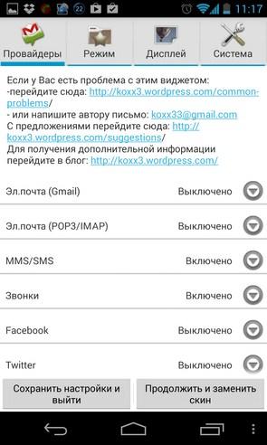 Pure messenger widget - приложение на смартфоны Galaxy SIV