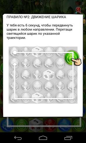 Puzzle Trooper - игра три в ряд на Андроид