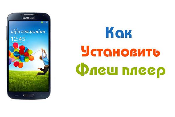 Флеш Плеер Для Андроид Samsung Tab 2