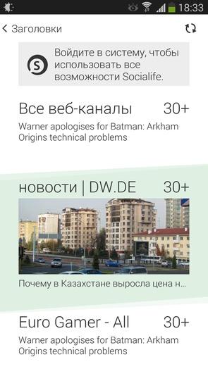 Socialife: Social News Reader