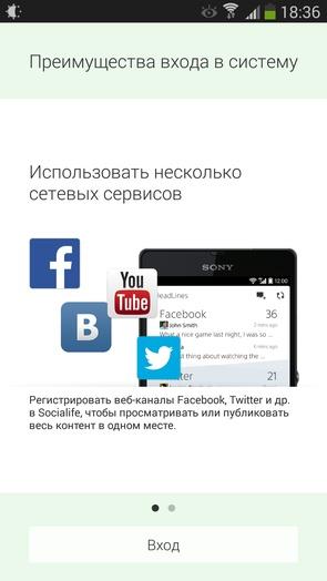 Socialife: Social News Reader для Galaxy S4 и Galaxy Note 3