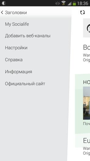 Socialife: Social News Reader - лента сетей от Sony Xperia