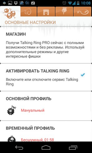 Talking Ring - программа на Android