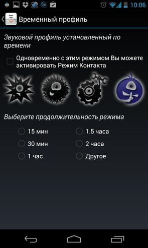 Talking Ring - программа на Galaxy S4