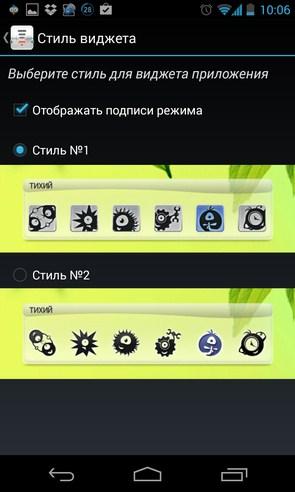 Talking Ring - приложение на Галакси С4