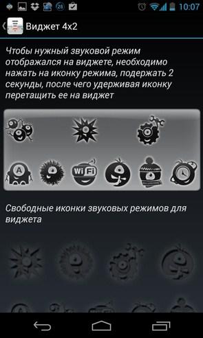 Talking Ring - программа на Android