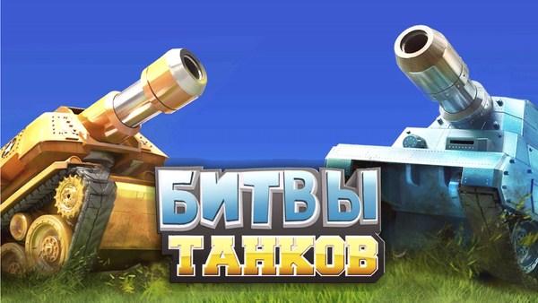 Tank Battles - танчики на смартфоны Samsung Galaxy S4