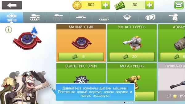 Tank Battles -  игра танчики на Samsung Galaxy S4