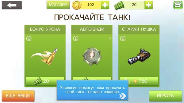 Tank Battles -  игра танчики на Самсунг Галакси С4