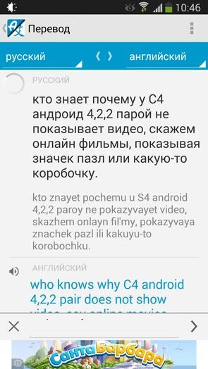 """""""Удобный переводчик"""" для Galaxy S4"""