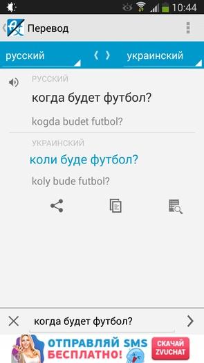 """Онлайн """"Удобный переводчик"""" для Galaxy S4 и Note 3"""