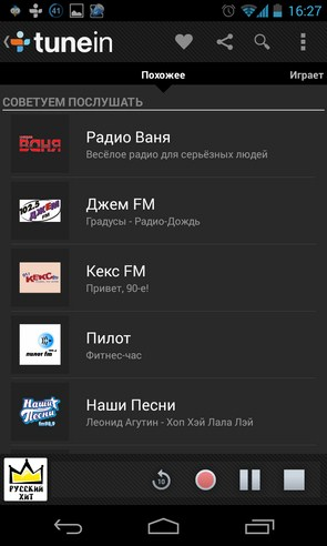 TuneIn Radio - онлайн радио на Samsung Galaxy S4