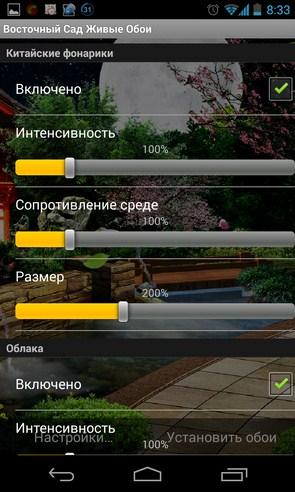 Восточный сад - живые обои на смартфоны Android
