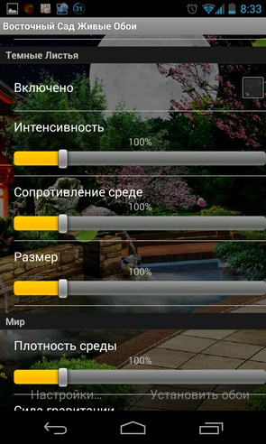 Восточный сад - живые обои на Андроид