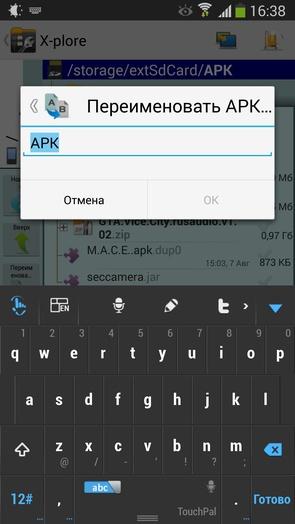 Файловый менеджер Xplore для Android