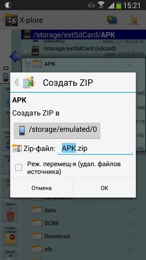 X-plore File Manager - zip архивавтор в файловом менеджере
