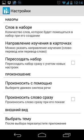 Я учу слова - приложение на смартфоны Android
