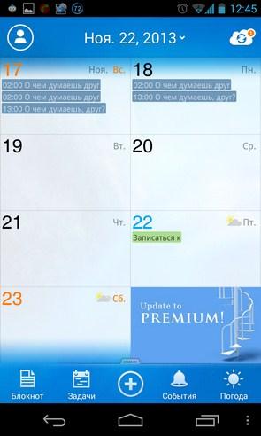Календарь Pro - календарь на Galaxy S4