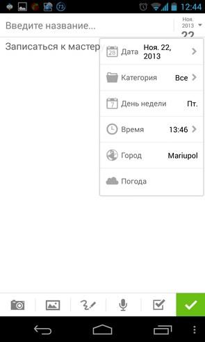 Календарь Pro - календарь на Android