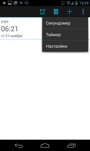 myClock 2 - Alarm Clock - будильник на Galaxy S4