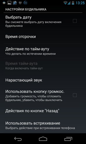 myClock 2 - Alarm Clock - будильник на Android