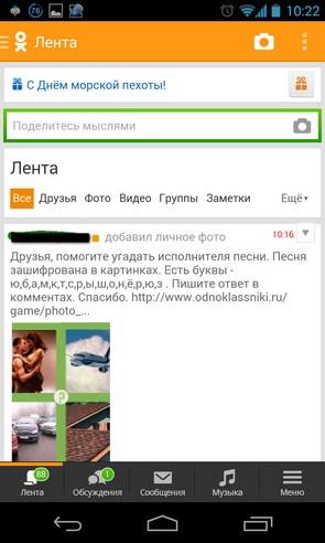 Одноклассники - соц. сеть на Галакси С4