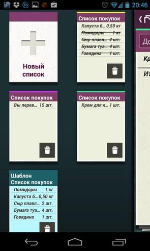 За покупками - приложение на Samsung Galaxy S4
