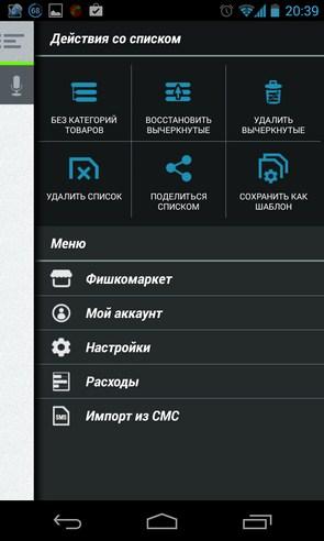 За покупками - список покупок на Android