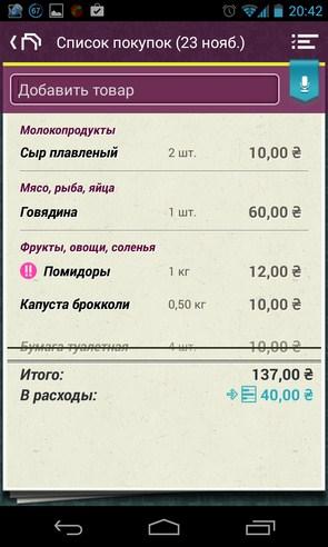 За покупками - список покупок  на Samsung Galaxy S4