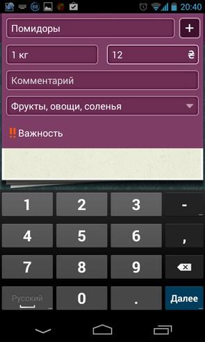 За покупками - список покупок на Самсунг С4