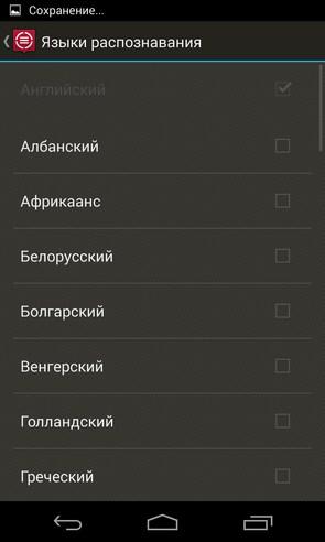 ABBYY TextGrabber + Translator - переводчик на Галакси С4