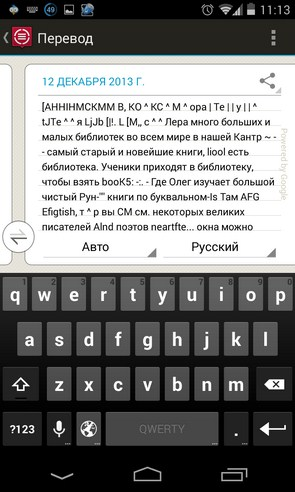 ABBYY TextGrabber + Translator - приложение на Samsung Galaxy S4